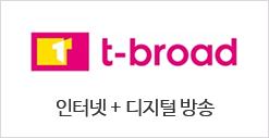T-broad
